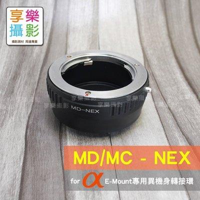 [享樂攝影] Minolta MD MC Rokkor 鏡頭轉接Sony E-mount 轉接環 NEX A7 A7r