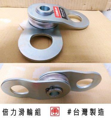 (含稅) 台灣製造 COME UP 汽車滑輪 絞盤 滑輪組 倍力輪 滑車 CBV-11 越野車 滑輪