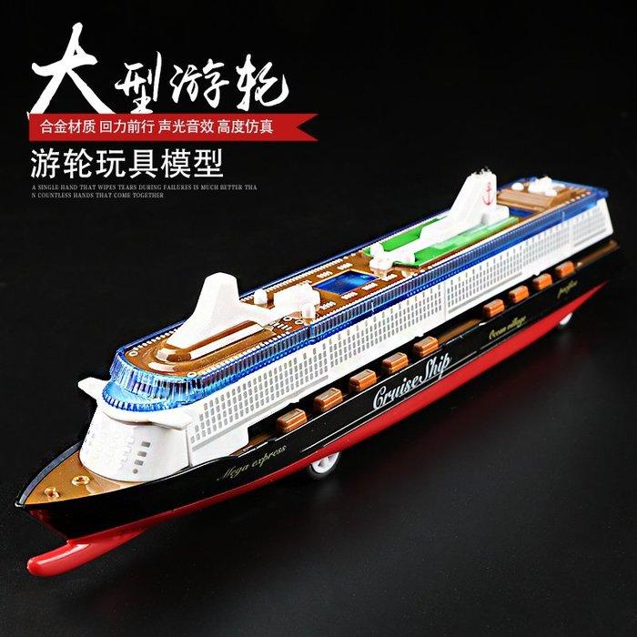 ╭。BoBo媽咪。╮彩珀模型 1:32 大型郵輪模型 豪華遊輪 輪船 公主遊輪 麗星郵輪 歌詩達 聲光回力 -現貨