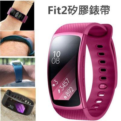 丁丁 三星 Gear Fit 2 矽膠錶帶 天然矽膠材質 環保舒適 貼合手腕 fit 2 20mm 大號小號 替換腕帶