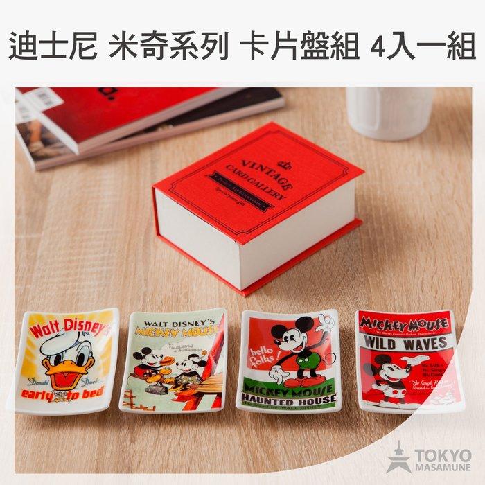 【東京正宗】  迪士尼 精美 米奇系列 卡片盤組 4入一組 收納盒是一本造型小書盒 附有4個不同的小盤子唷 另售 藍色組