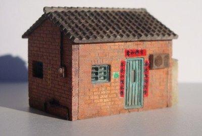 GUNG-HO 1/150 小紅磚房 - 新版