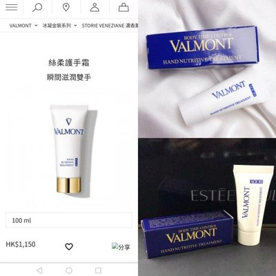 🇨🇭Valmont Hand Nutritive Treatment 法爾曼絲柔護手霜 8ml*3⚠sample size⚠