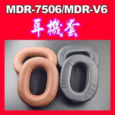 (現貨)026/Sony MDR-7506/MDR-V6/MDR-CD900ST/品質超過原廠/替換耳罩/耳機套/皮耳套