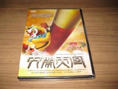 (有你真好影音館) 全新卡通動畫《大鬧天宮》DVD 中文字幕 是中國動畫史上的豐碑