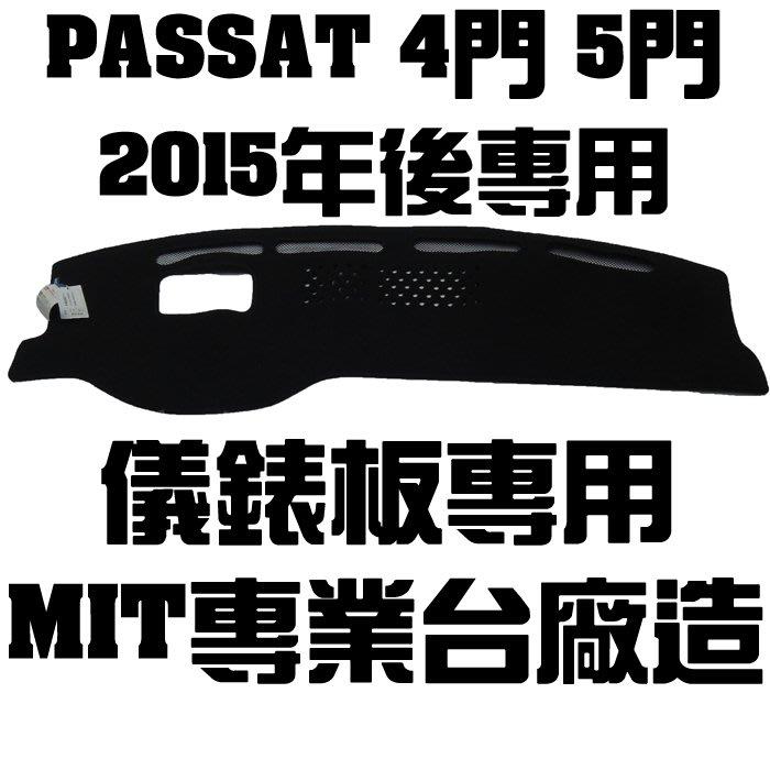 出清 15年後 PASSAT VARIANT 無分4門 5門 避光墊 竹炭 竹碳 儀表墊 隔熱墊 遮陽墊 儀表板 儀錶板