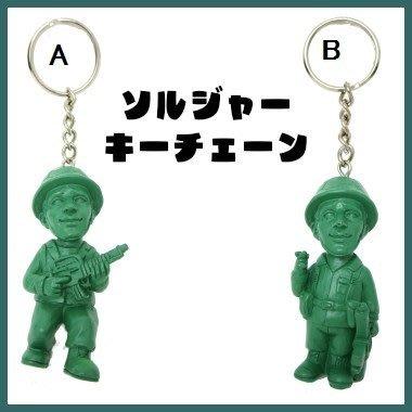 (I LOVE樂多)進口 綠兵鑰匙圈 喜歡綠兵 玩具總動員 生存遊戲 美國大兵 陸軍的朋友可參考送人或自用喔