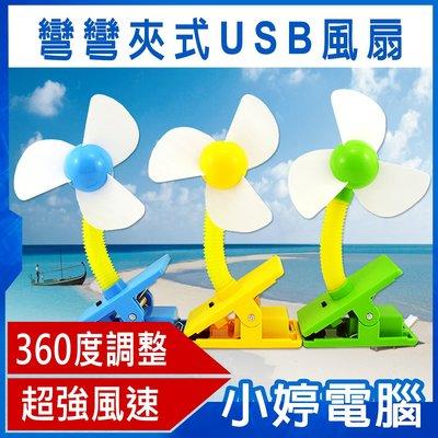【小婷電腦*風扇】 全新 彎彎夾式USB風扇 夾立式/夏日/夏季首選/360度調整/攜帶方便/安全葉片/內建電池/充電