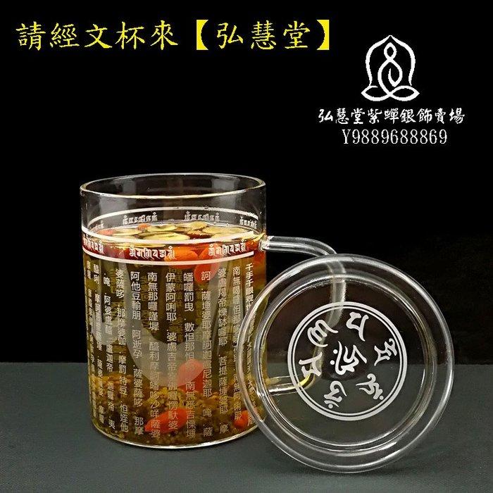 【弘慧堂】 正品大悲咒水晶杯水杯耐 高溫防爆帶玻璃過濾內膽三件套茶杯花茶杯