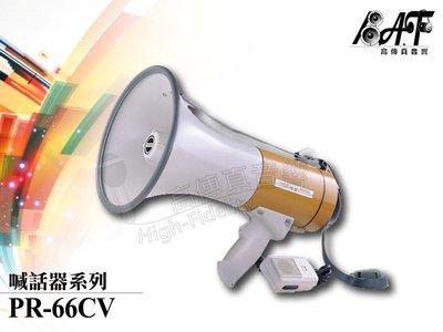 高傳真音響【POKKA PR-66CV】 喊話器.大聲公 具充電功能 大賣場/市場叫賣/導遊導覽/活動