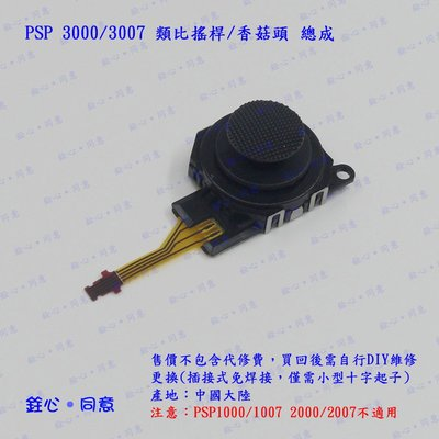 PSP 3000 3007 類比搖桿 香菇頭 / 搖桿故障飄移DIY維修