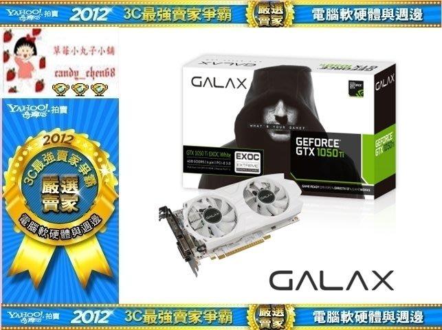 【35年連鎖老店】GALAX GTX1050Ti EXOC White 4GB 顯示卡顯示卡有發票/3年保固