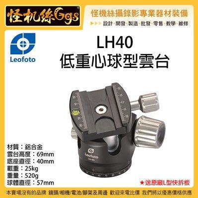 怪機絲 Leofoto 徠圖 LH-40 低重心球型雲台 單眼 相機 攝影機 手機 腳架 承重25kg 拍照 錄影