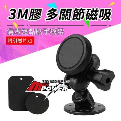 3M膠 多關節磁吸 車載儀表板黏貼手機架 L02-063【禾笙科技】