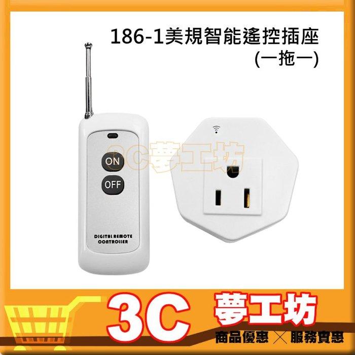 【3C夢工坊】現貨含稅 186-1美規智能遙控插座(一拖一)