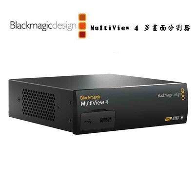 【EC數位】Blackmagic 黑魔法 MultiView 4  多畫面分割器  多源監控器