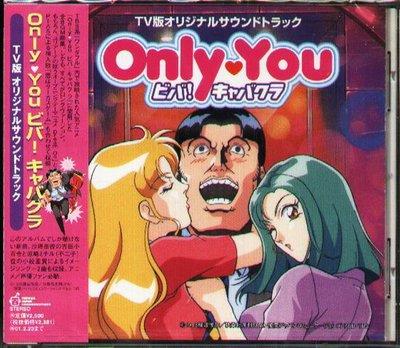 K - Only You Viva! cabaret club Soundtrack - 日版 - NEW