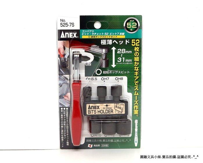 【圓融工具小妹】含稅 日本 ANEX 高品質 活動 起子 六角 套筒 板手組 7本組 52齒 棘輪 NO.525-7S