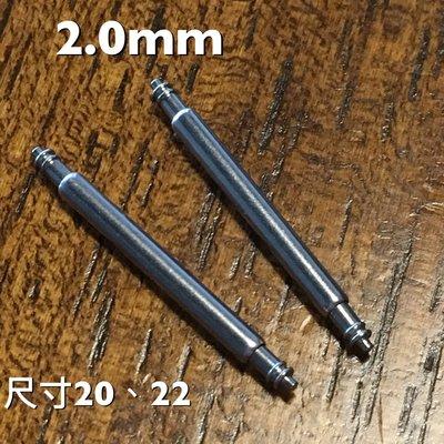 錶帶屋 2.0mm微胖不鏽鋼 錶耳針 表鍊針  彈簧棒(一對兩隻100元)尺寸20mm 21mm 22mm 24mm
