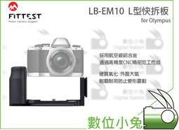 數位小兔【FITTEST LB-EM10 OLYMPUS L型快拆板】ARCA 快拆板 L型專用 豎拍板 相機手柄