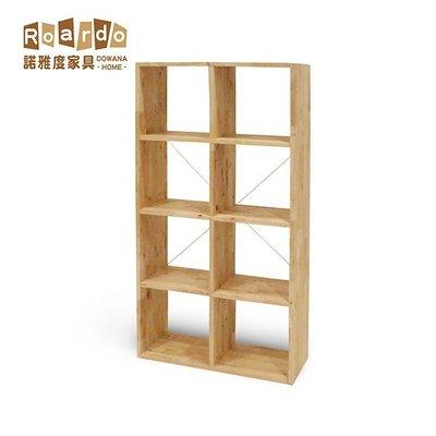 【多瓦娜】諾雅度  原生實木DIY八宮格 展示櫃 收納櫃 書架- 4627-2