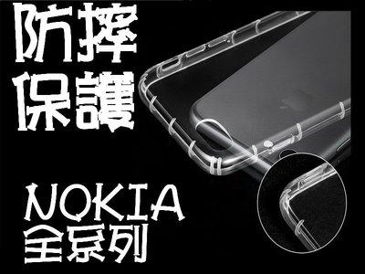 正版盒裝 NOKIA 諾基亞 5 6 空壓殼 氣墊殼 防摔殼 保護殼