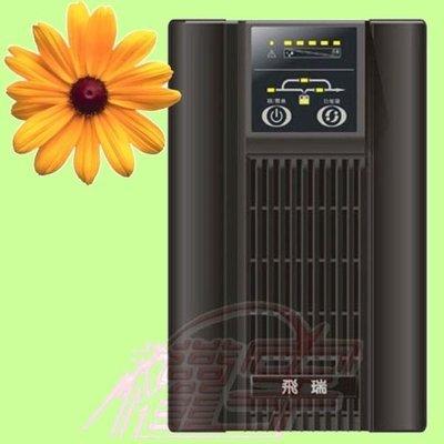 5Cgo【權宇】EATON飛瑞在線式不斷電系統 On-line C-1000F/C1000F UPS 可接三台PC 含稅