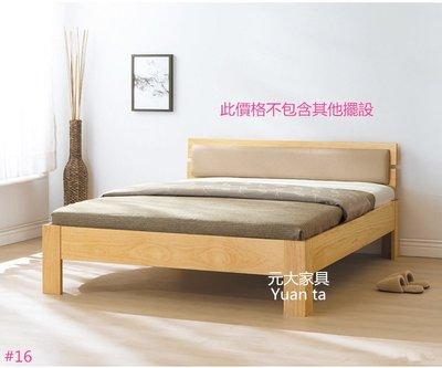 【元大家具行】全新日式5尺實木雙人床 加購床底 床組 雙人床底 5尺床底 床架 雙人床墊