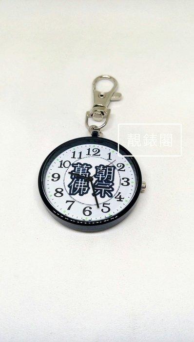 [靚錶閣]個性時間鑰匙圈/萬佛朝宗