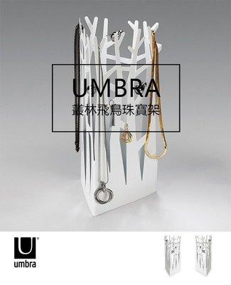 【YKS】UMBRA 叢林飛鳥珠寶架(299230-153)