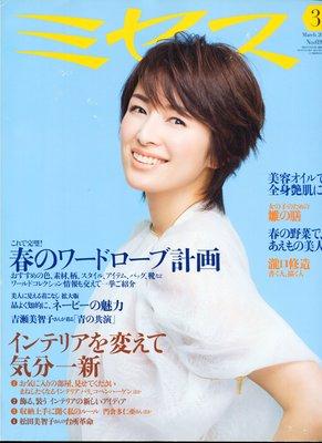 紅蘿蔔工作坊/日本婦女雜誌 ~ ミセス NO.699 (2013/3月) 9J