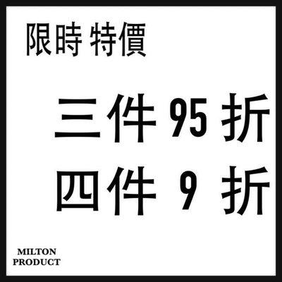 *【MiltonProduct本月活動 】服飾 飾品 配件 手環 耳環 球鞋 Champion HUNTER Polo