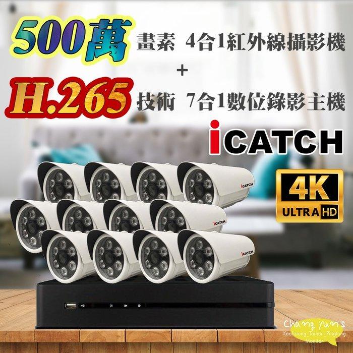 高雄/台南/屏東監視器 可取 套餐 H.265 16路主機 監視器主機+500萬400萬畫素 管型紅外線攝影機*12