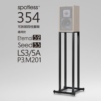 【spotless】354 LS3/5a P3發燒金屬書架型喇叭腳架
