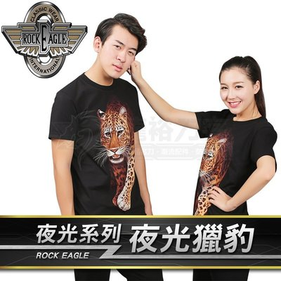 《龍裕》搖滾鷹/夜光獵豹/夜光短袖T恤...