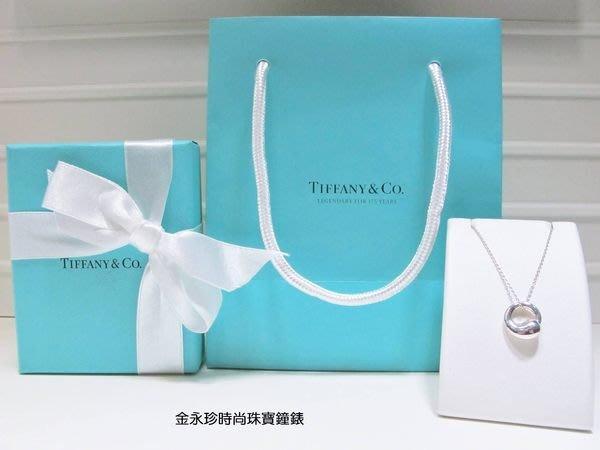 金永珍時尚珠寶* Tiffany & Co Tiffany 經典項鍊 小太極LOGO經典項鍊 情人節 生日禮物*