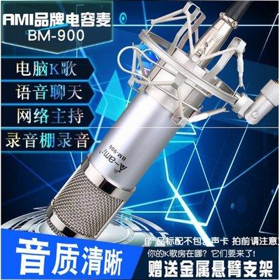 海淘吧~-AMI BM-900 振膜電容麥克風 主持K歌錄音內外置聲卡用 喊麥話筒FSD98J