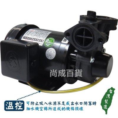 附發票 有保障 大井泵浦 TP320PT 1/2HP不生銹抽水機(鐵座) 附加「溫控無水停機」功能 塑鋼抽水馬達