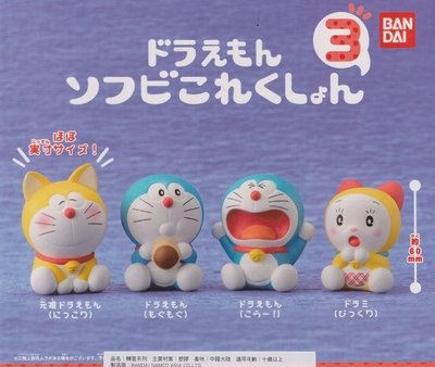 【奇蹟@蛋】BANDAI(轉蛋)哆啦A夢造型SOFVI公仔P3 全4種整套販售  NO:5763