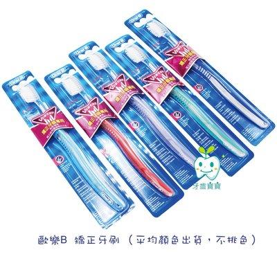 牙齒寶寶 T-06 歐樂B V型矯正牙刷(貨到付款&超商取貨付款&信用卡一次付清)