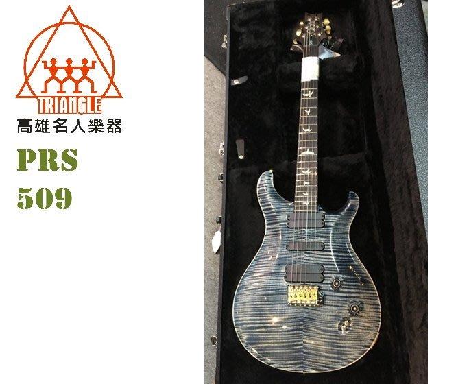 【名人樂器】2018 PRS  509 電吉他 全新品 代理商 公司貨 (513 可考慮)