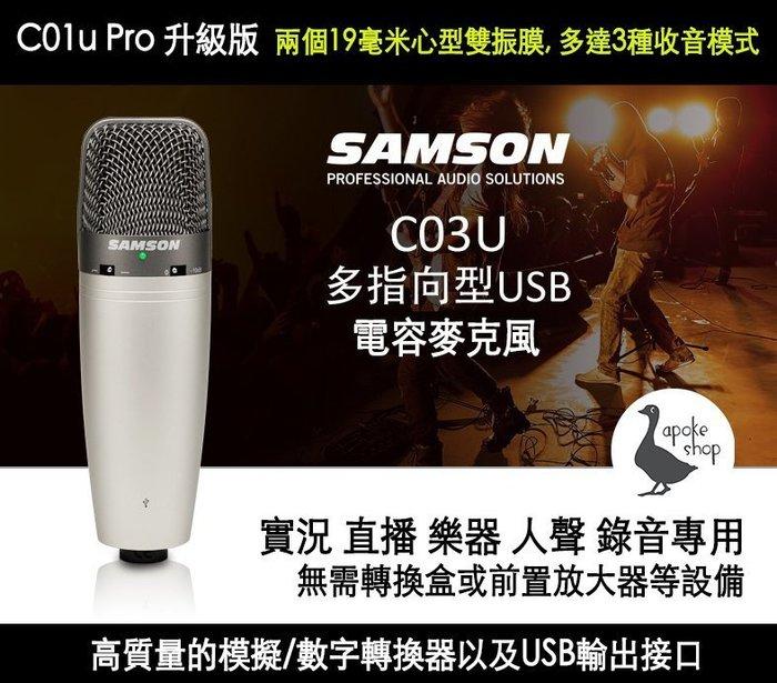 [阿婆K鵝] Samson C03U 實況 直播 錄音 USB 廣播 麥克風 非 C01U C03 E205u C01