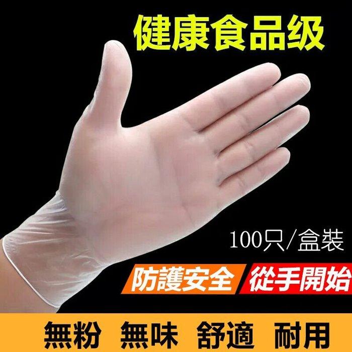 【安全防護】一次性防護手套 乳膠橡膠丁腈加厚PVC手套100只 成人兒童手套 洗碗食品級健康手套 車間工作手套