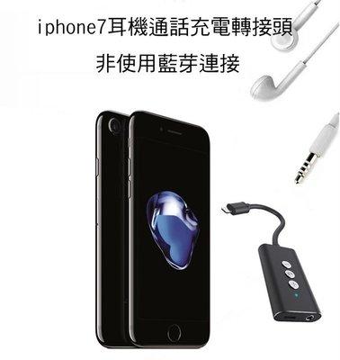 --庫米--Apple iPhone7 Lightning 耳機通話轉接頭 數位音頻轉換器 充電+聽電話 可線控 非藍芽