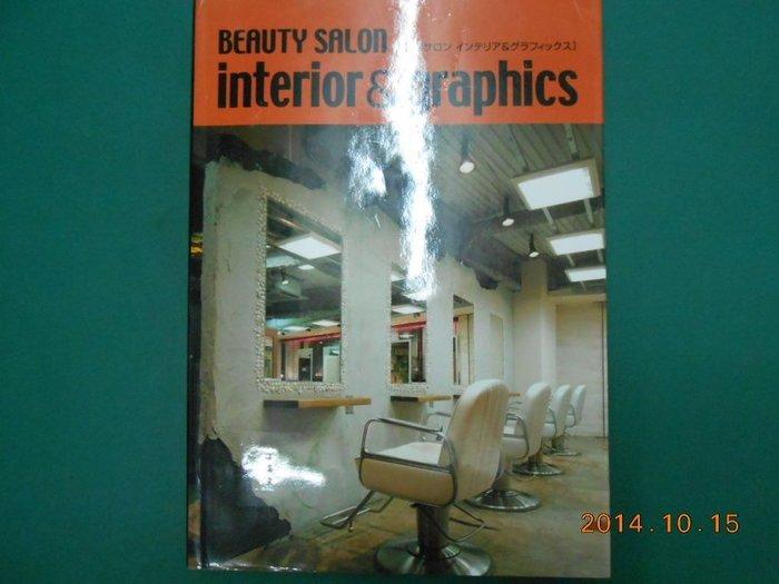 《BEAUTY SALON INTERIOR&GRAPHICS》八成新 2003年初版 輕微黃斑,書角有標記