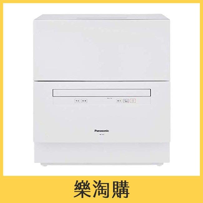 國際牌 Panasonic NP-TA3 洗碗機 乾燥機 烘碗機 五人份 日本代購
