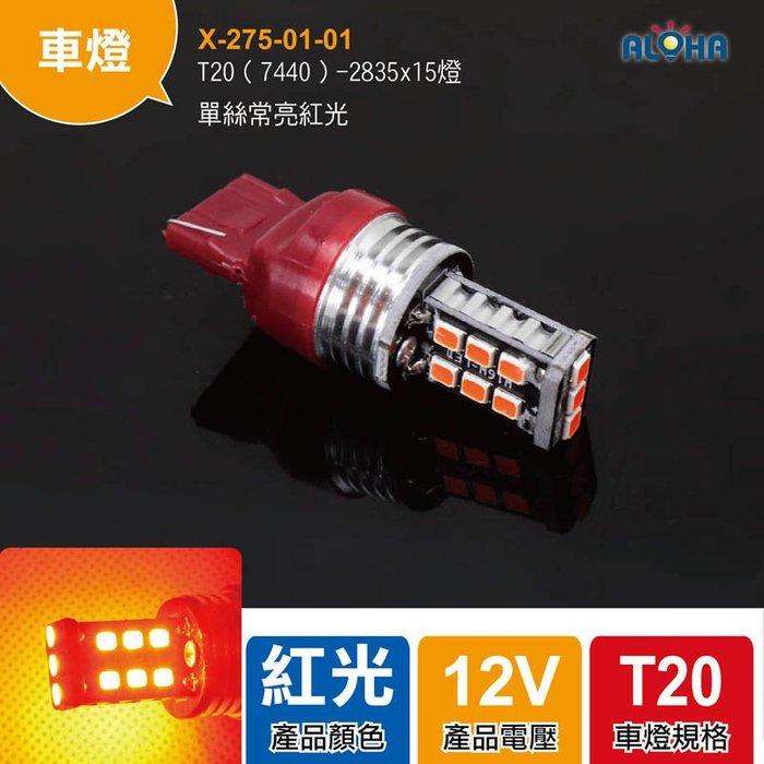 LED改裝車燈【X-275-01-01】T20(7440)-2835x15燈-單絲常亮紅光 牌照燈/方向燈/倒車燈