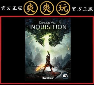 PC 爽爽玩 官方正版 EA Origin Dragon Age Inquisition 闇龍紀元:異端審判 標準版