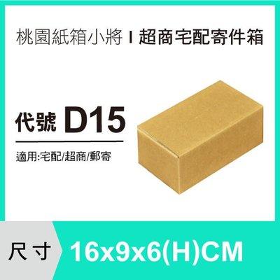紙箱【16X9X6 CM】【200入】郵局紙箱 紙盒 宅配紙箱 牛皮紙箱