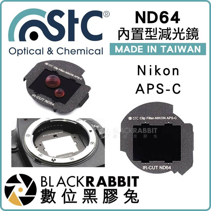 數位黑膠兔【 STC ND64 零色偏 減光鏡 內置型 Nikon APSC 】 ND鏡 濾鏡 相機 長曝光 日出 單眼